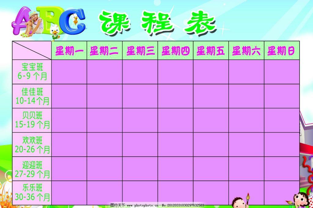 幼儿园课程表 课程表设计 卡通儿童 abc艺术字 学校课程表 展板模板图片