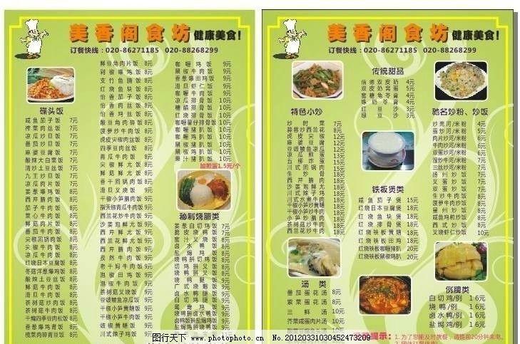 美食快餐外卖单 菜单 酒店 菜牌 菜单菜谱 广告设计 矢量 cdr