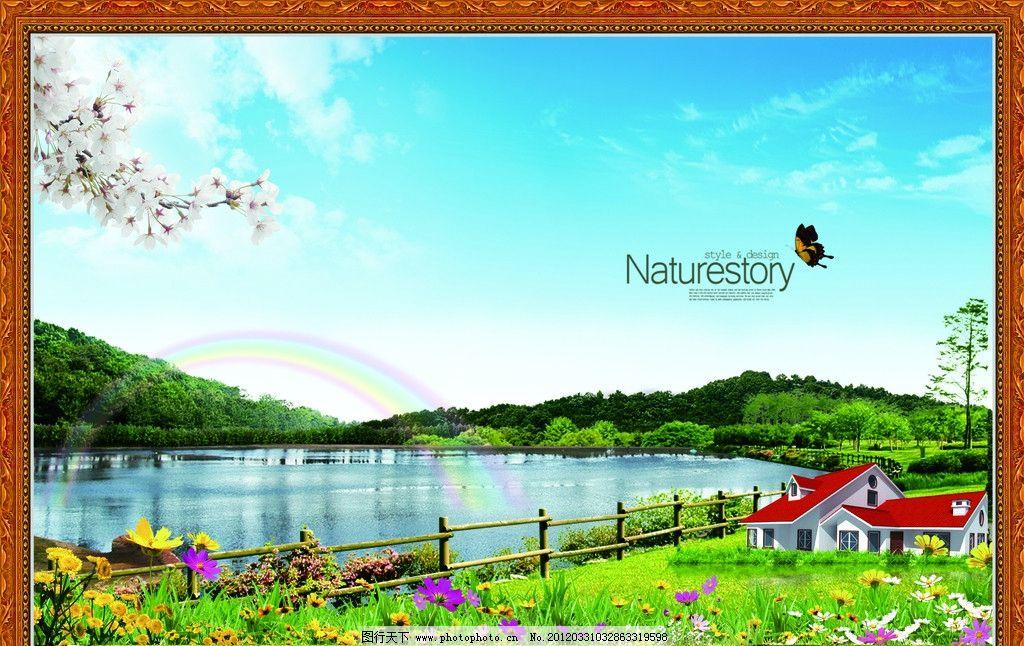 风景画 梅花 蓝天白云 绿草地 鲜花 花花草草 春天 湖水 彩虹 蝴蝶 小