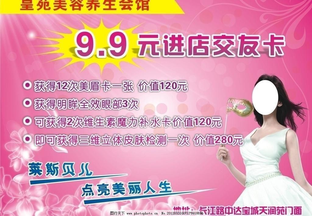 cdr cdr格式 广告设计 海报设计 好看背景 活动 美女 美容 美容广告牌