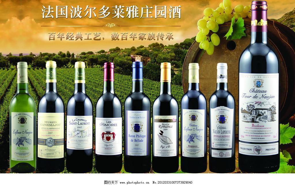 psd 广告设计模板 海报设计 红酒 木桶 葡萄 葡萄酒 葡萄园 天空 法国