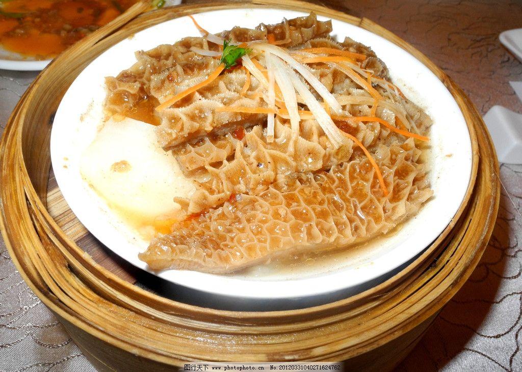 港式点心 港式早茶 蒸牛肚 原汁原味 味道鲜美 经典菜肴 中华美食图片