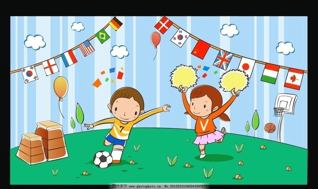 卡通儿童插画 卡通儿童游玩 卡通背景 矢量儿童 踢足球 拉拉队 国旗