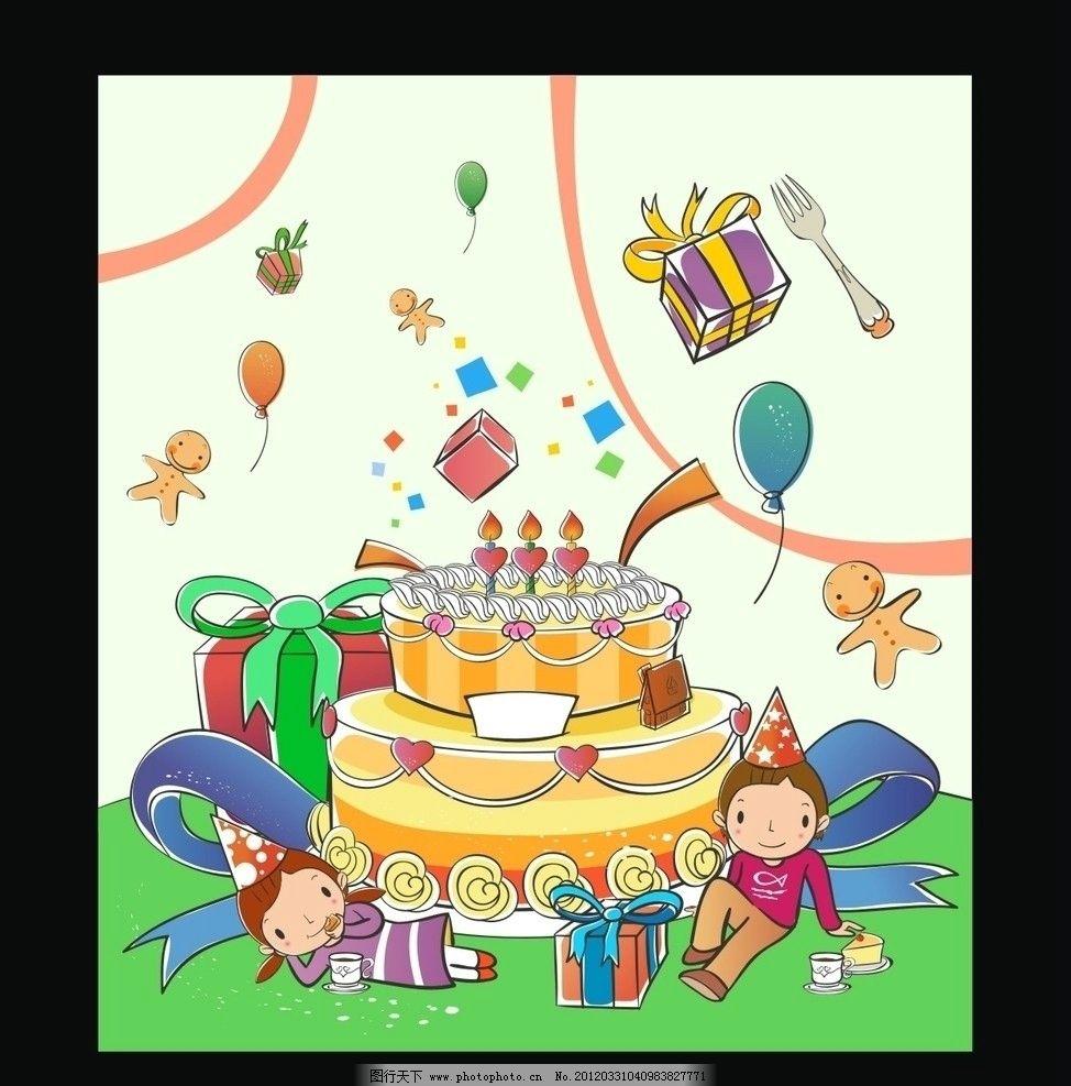 卡通背景 矢量儿童 大蛋糕 生日 开心 礼物 气球 儿童幼儿 矢量人物