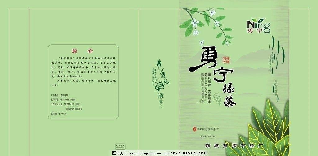 永宁茶叶,绿色,叶子,山水,风景,矢量图,包装设计